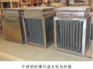不锈钢防爆风道加热器