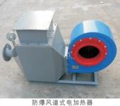 防爆风道式电加热器
