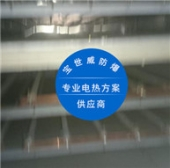 煤矿电热风炉