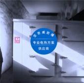 井筒保暖电热风炉